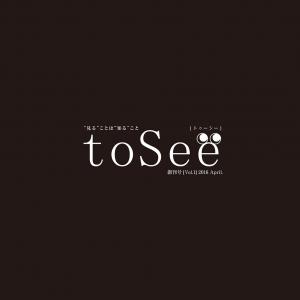 toSee創刊号-面組-01