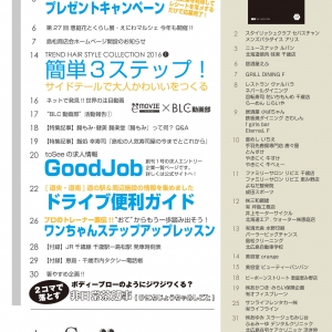 toSee創刊号-面組-03