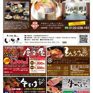 toSee創刊号-面組-06