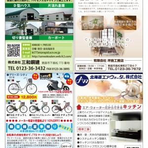 toSee創刊号-面組-07
