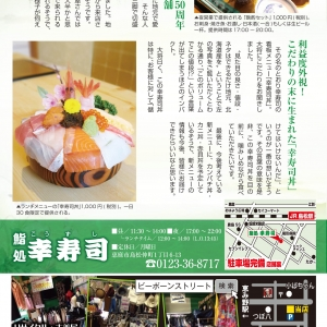 toSee創刊号-面組-10