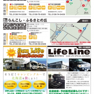 toSee創刊号-面組-13
