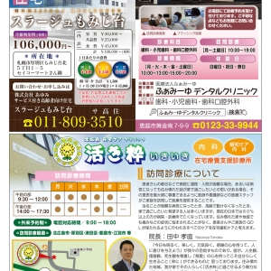 toSee創刊号-面組-16