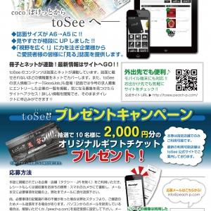 toSeevol2-面組-16