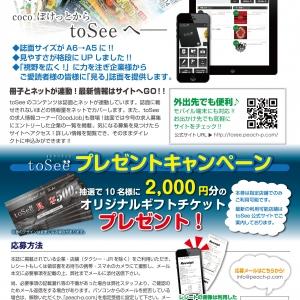 toSeevol2-面組-03
