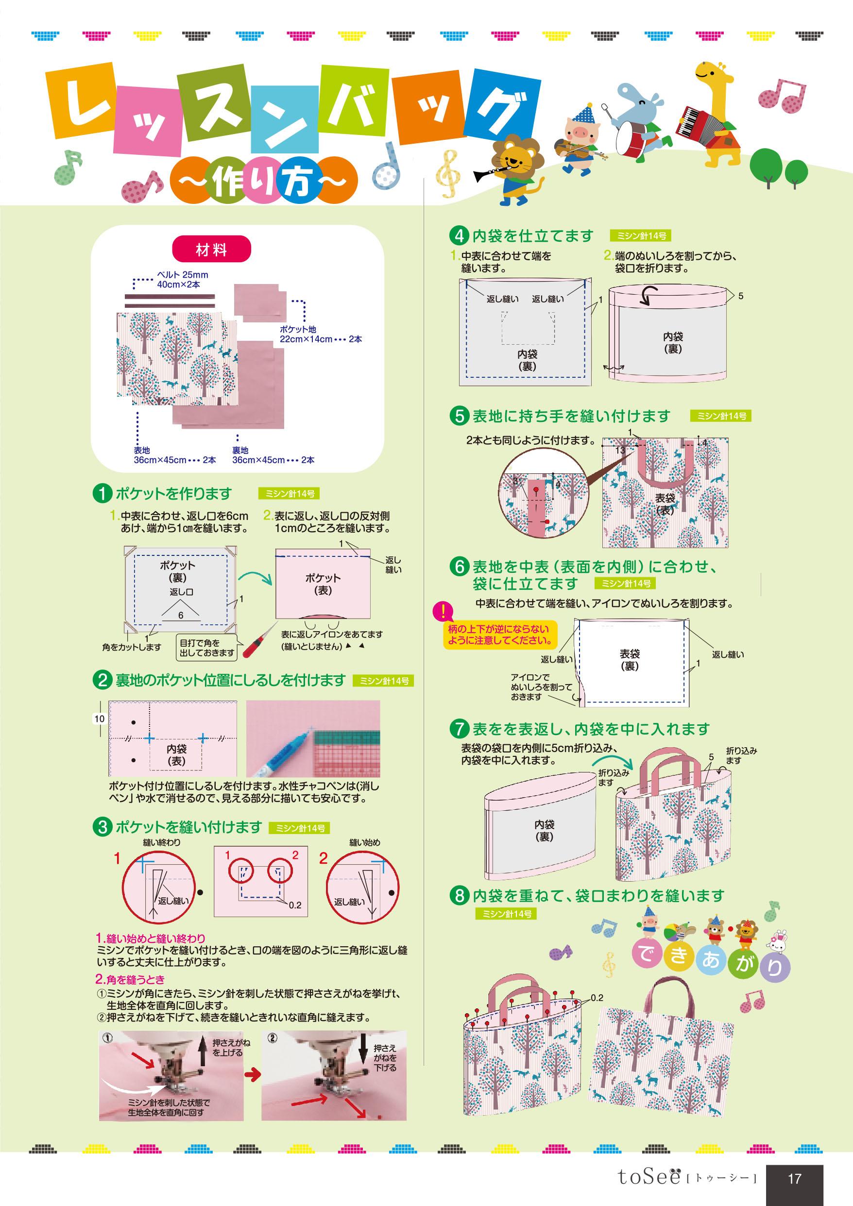 toSeevol5-面組-[16-17]
